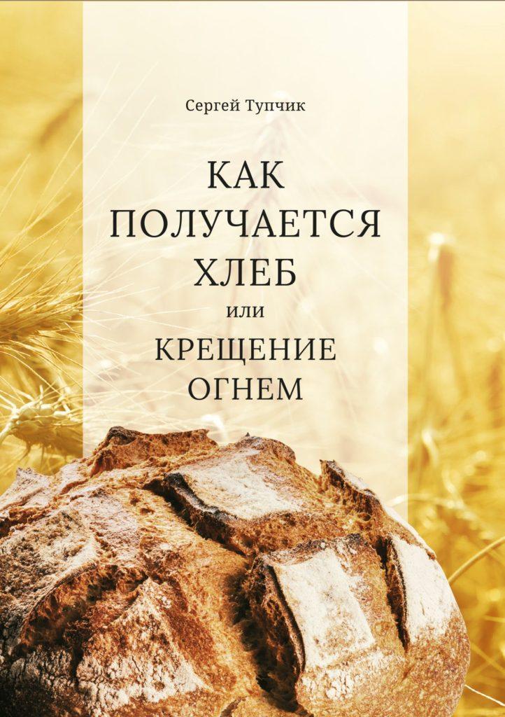 Книга Как получается хлеб - Сергей Тупчик